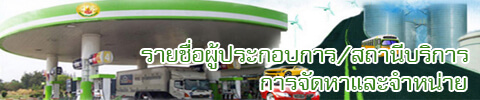 list of oil stations