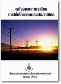 Energy and Fuel Alternatives of Thailand
