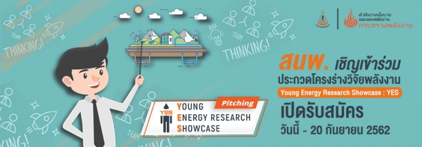 Young-Energy-Research-img