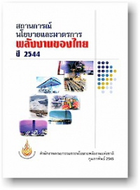 2001 Energy Report  Thai Energy Situation, Policies and Measures