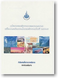 Policies and Measures for Energy Development in 2002