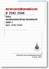 Energy Development Guidelines B.E. 2542-2544 (Plan)