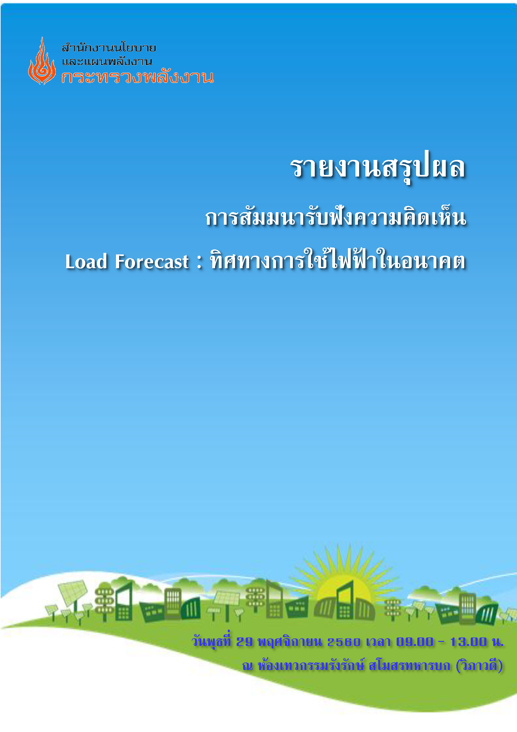 LoadForecast Summary cover