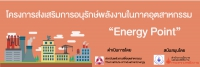 http://www.iie.or.th/iie2014/activity_event_detail.php?activity_id=140