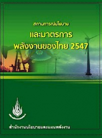 Thailand Energy Policy & Measures, 2004